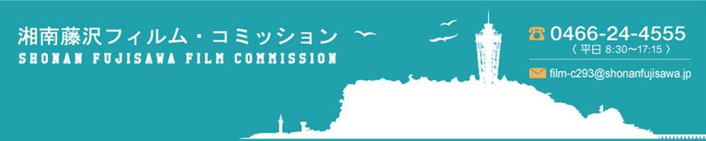 湘南藤沢フィルム・コミッション